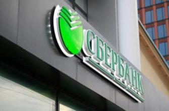 Что такое сберегательный сертификат Сбербанка и как его получить