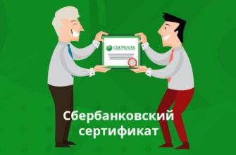 Сберегательный сертификат, его виды, преимущества и недостатки