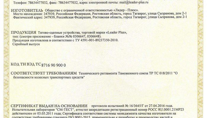 Фаркопы Трейлер: купить, установить, сертификат, отзывы