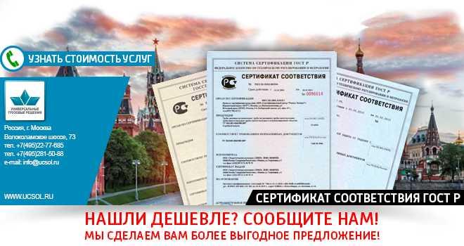 Сертификат ГОСТ Р в России Зачем нужна и как правильно оформить