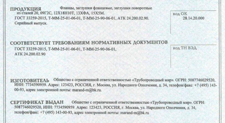 Сертификат на переходы