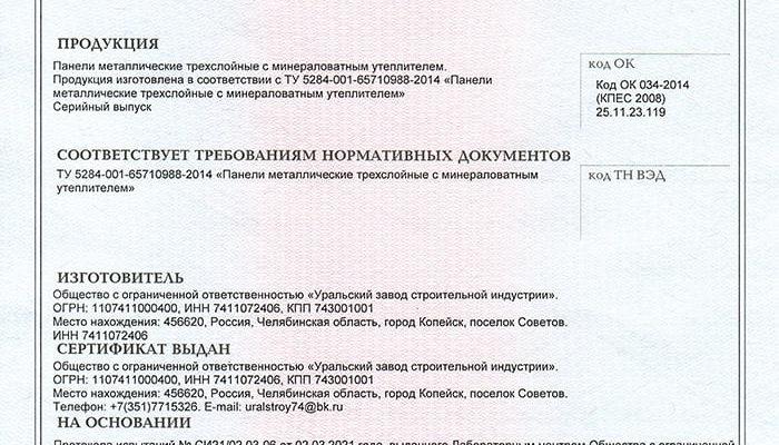 Сертификаты компании «Венталл»