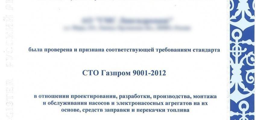 Сертификат СТО Газпром 9001 в России - СБК Сертификация