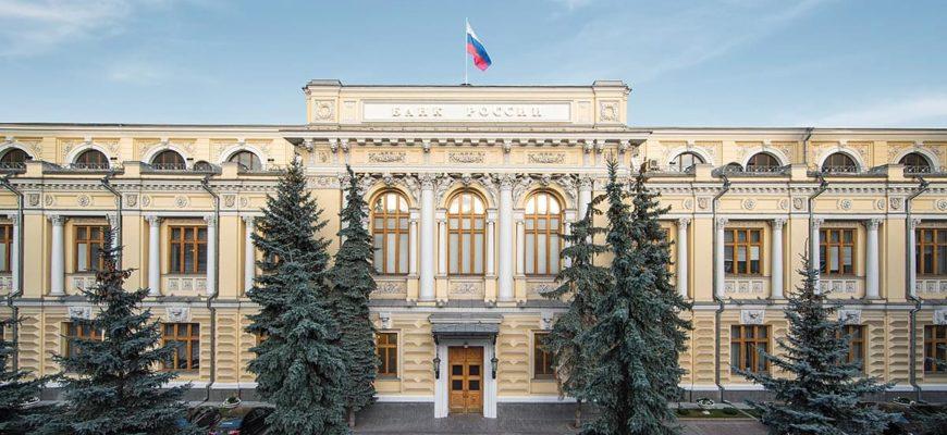 Личный кабинет участников информационного обмена | Банк России