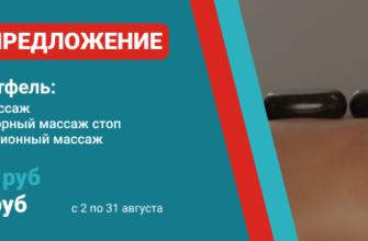 Курсы массажа. Обучение классическому массажу в Москве