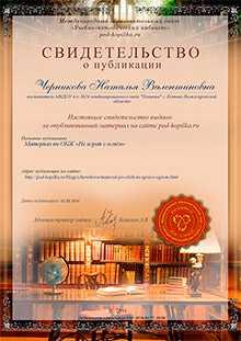 Бесплатный сертификат публикации в СМИ
