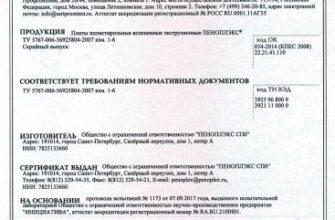 Документы - Экструзионный пенополистирол (XPS) ТЕХНОПЛЕКС 1180х580х50 мм L-кромка 6 шт купить в ТехноНИКОЛЬ в Москве, отзывы, характеристики, цена