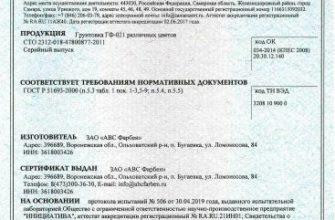 Скачать сертификат на грунтовки ГФ-021 ЛАКРА |  - Сертификаты соответствия