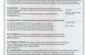 Электроды Уони 13/55, ГОСТ 9467-75: Э50А - ООО ПКФ «УНИ-ТРЕЙД»