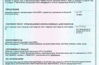 Сертификаты соответствия на крепеж и метизы