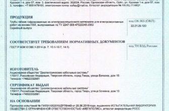 Скачать сертификаты на Трубы полиэтиленовые, электротехнические двустенные - ID Energy