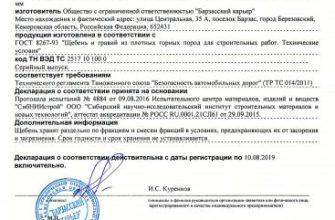 Паспорта, сертификат на щебень Уралдоломит
