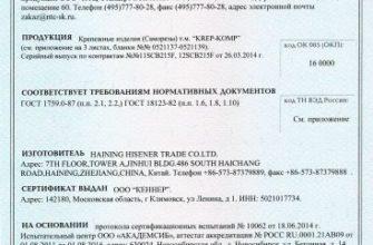 Скачать сертификат на крепежные изделия (Саморезы) т. м. «KREP-KOMP» |  - Сертификаты соответствия
