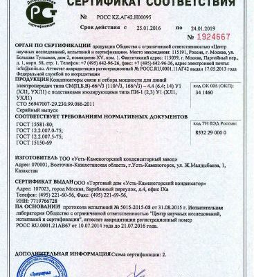 """Технические условия на конденсаторы оформить в Оренбурге - разработка и регистрация  в центре сертификации """"СТ-Сертификация"""""""