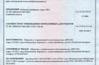 Скачать сертификат на бобышки приварные, серия «БП»    - Сертификаты соответствия