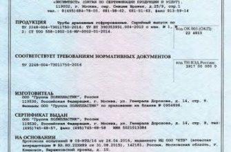 Скачать сертификат на трубы дренажные гофрированные    - Сертификаты соответствия
