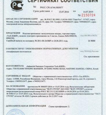 Документы - Дюбель для теплоизоляции c термоголовкой Tech-KREP IZL-T 10х160 мм 500 шт купить в ТехноНИКОЛЬ в Москве, отзывы, характеристики, цена