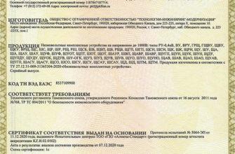 Сертификаты - Завод Энергия