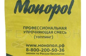 ТЕХБЕТОН Топпинг для бетона МОНОПОЛ Monopol Top 200 корунд (цвет: натуральный, фасовка: 25 кг)