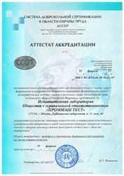 Аттестация рабочих мест по условиям труда по всей России (стоимость, изменения, штрафы)