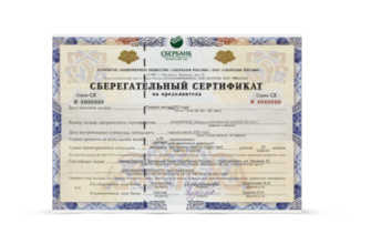 С 1 июня 2018 года изменяется порядок регулирования сберегательных (депозитных) сертификатов  Консультант Плюс
