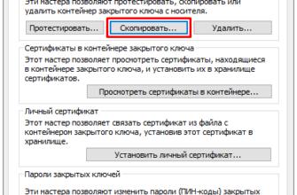 Установка личного сертификатаКриптоПро — Контур.Экстерн
