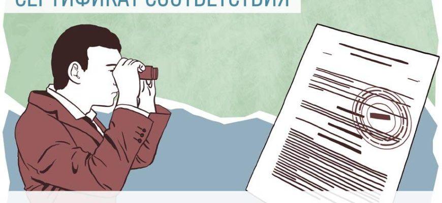 Как проверить декларацию соответствия на подлинность онлайн в 2021 году