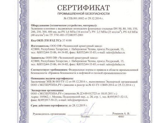 SSL-сертификат для сайта бесплатно