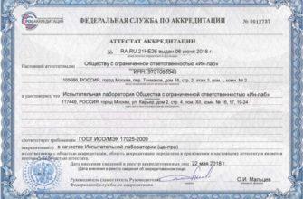 Росаккредитация подвела итоги контрольной и судебной работы за ноябрь 2018 года