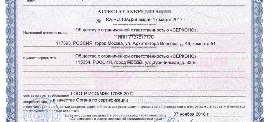Сертификат соответствия ГОСТ Р — срок действия, правила оформления