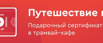 Подарочный сертификат для детей (ребенка) в Москве и Подмосковье — купить, заказать по выгодной цене с доставкой в интернет-магазине Улетные Подарки