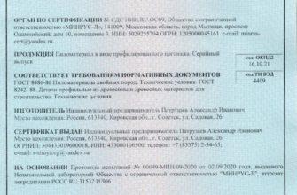 Сертификат соответствия на пиломатериал в виде профилированного погонажа - «СовЛес» - производство и продажа погонажных изделий и элементов лестниц
