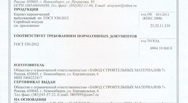 Сертификаты качества компании | СовТСтрой