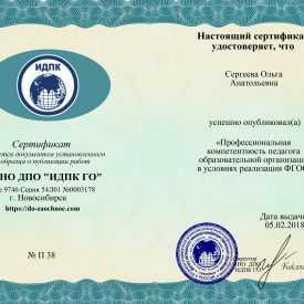 Публикации для педагогов с получением сертификата бесплатно