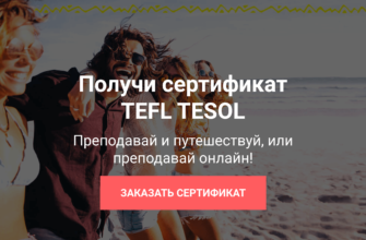 TESOL & TEFL онлайн-курс и сертификат