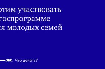 Программа молодая семья в Москве