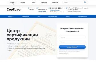 Сертификат соответствия на детские коврики-пазлы получение и регистрация в Центре сертификации продукции ФЦСМ ГОСТ СТАНДАРТ с 1999 года!