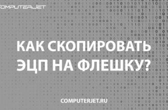 Перенос ключей VipNet CSP - 1С-Франчайзи