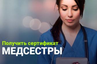 Сестринское дело  - повышение квалификации НМО - аккредитация медсестер - получить сестринский сертификат - продление сертификата