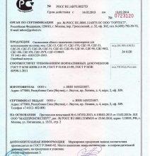 Как оформить сертификат РСТ - услуги по сертификации