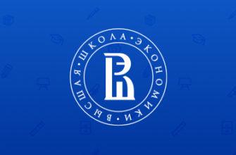 Дипломы для победителей и призеров олимпиад из Перечня Минобрнауки России 2019/20 учебного года
