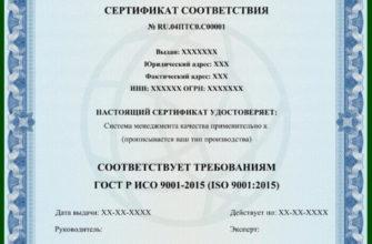 Сертификат ГОСТ Р   МИК Центр