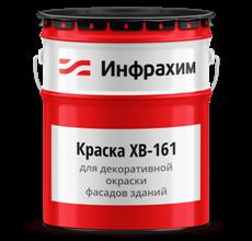 Краска ХВ-161 фасадная перхлорвиниловая, эмаль - характеристики, ГОСТ, цена. Купить алкидные эмали от производителя оптом и в розницу в Екатеринбурге.