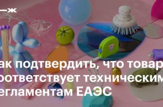 Технический регламент ЕАЭС: способы подтверждения соответствия и как читать технические регламенты