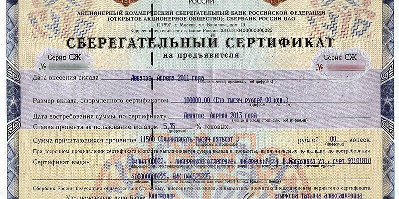 Cбербанк - Cберегательный сертификат на предъявителя: проценты в 2021 году