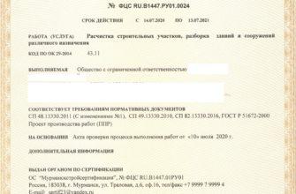 Мосстройсертификация / Сертификация / Порядок выдачи сертификатов соответствия / Сертификат на СМР (строительно-монтажные работы)