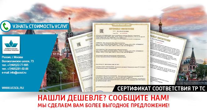 Сертификат соответствия ТР ТС — для чего нужен, срок действия - Ростест Урал