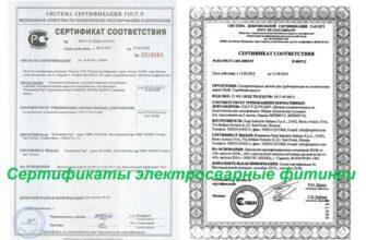 Сертификаты - ООО «САНТЕХПРОФ»
