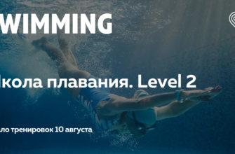 Сухое плавание в Москве — I Love Swimming