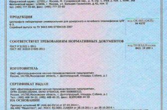Регистрационное удостоверение на медицинское изделие ФСЗ 2007/00942
